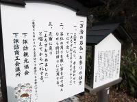Manjinosekibutsu_omairi
