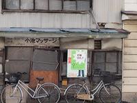 Koike_massage