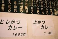 Isshin_menu