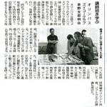 Shiminshinbun_zuikoclub