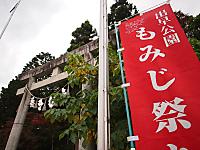 Izuhaya_momiji_1