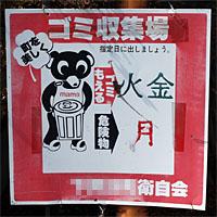 Gomi_shushujou