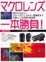 Photocon_macro