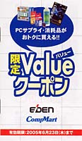 value_coupon