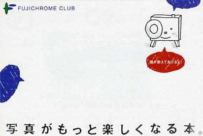 Fujichrome_club