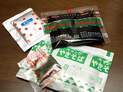 Peyang_karashimayo_2