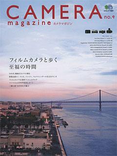 Camera_magazine_9