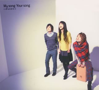 My_song_your_song