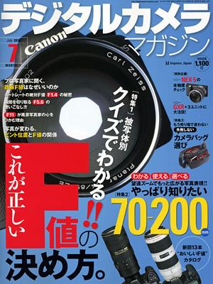 Digitalcamera_magazine_2010_7