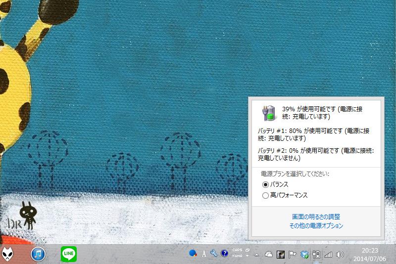 Windowsが無いと不便