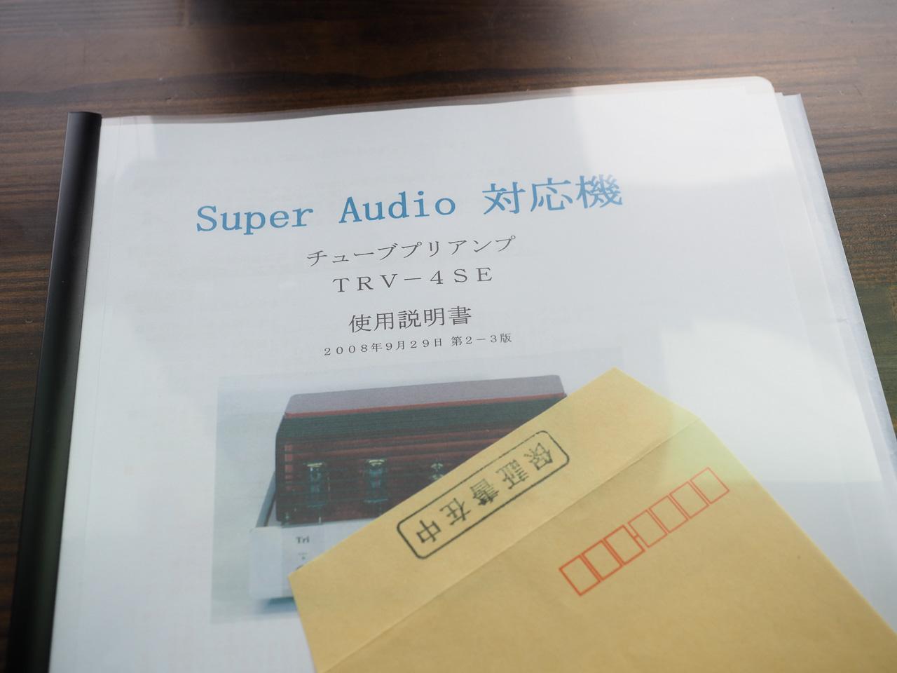 Super Audioは死んだ