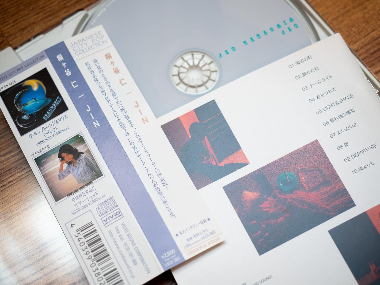 待望の初CD化!