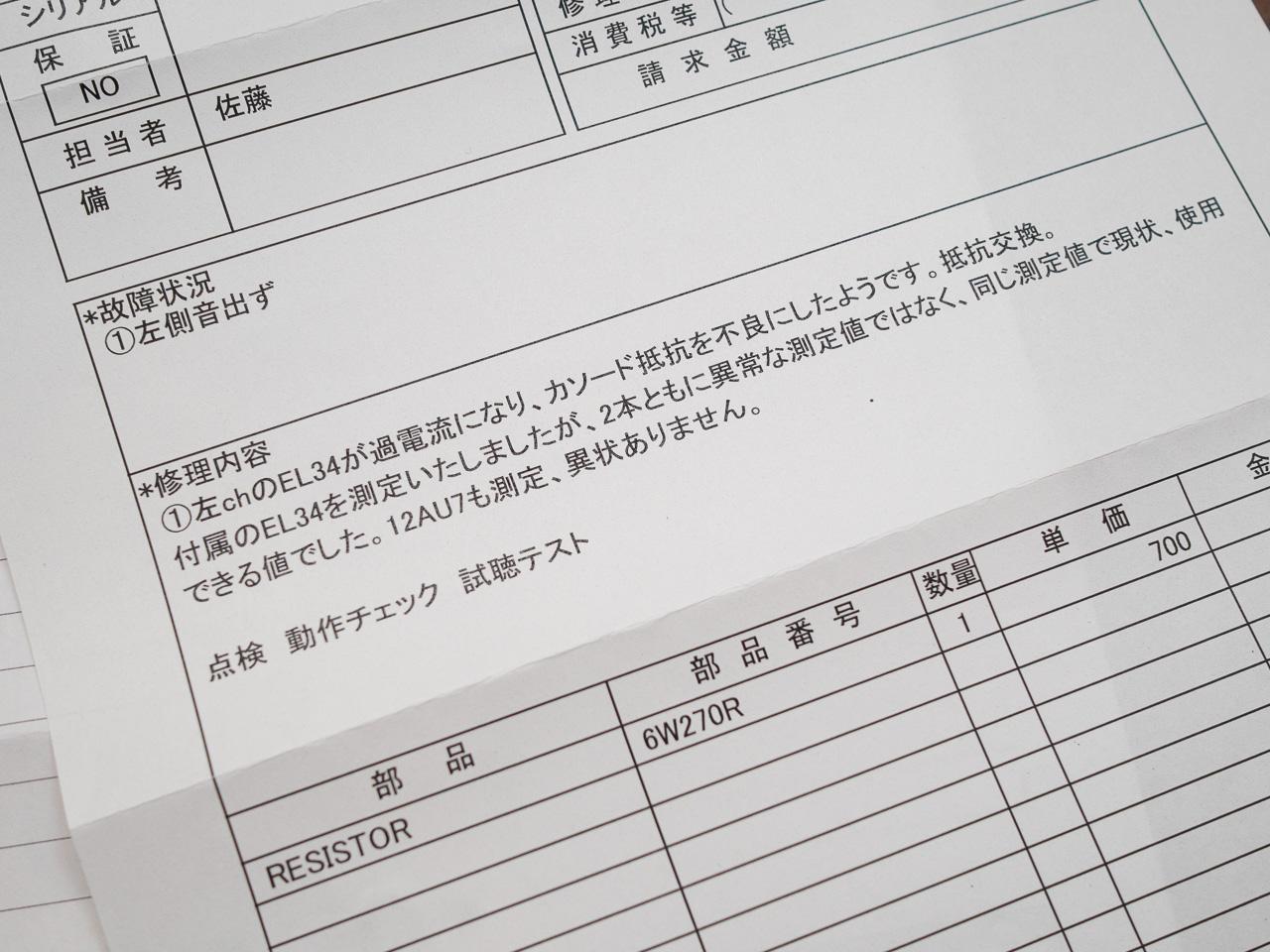 部品代は700円